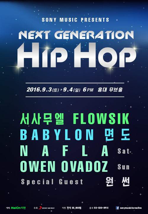 HIP HOP Next Generation 웹 포스터.jpg